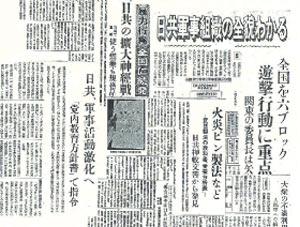 日本共産党の暴力的破壊活動等について報道する当時の新聞各紙