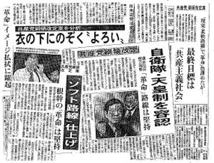 日本共産党の綱領改定案を報道する各紙