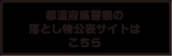 落し物 大阪 府警 分類コード表[大阪府警察 落とし物公開情報]