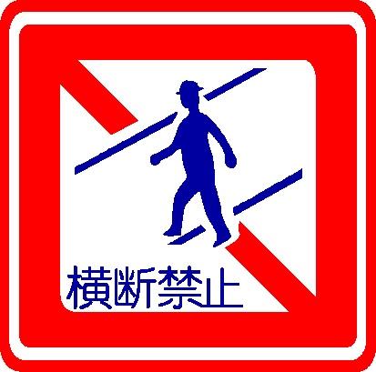 歩行者横断禁止標識