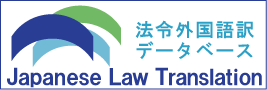 Banner of Japanese Law Translation