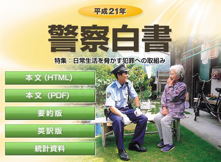 偶尔在网上看到的一个日本警察,白皮书