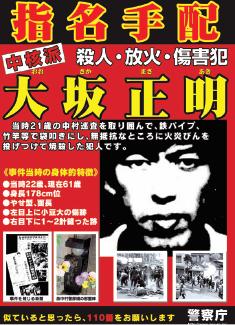 捜査への協力を呼びかける広報用ポスター