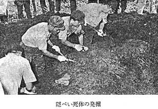 昭和49年 警察白書
