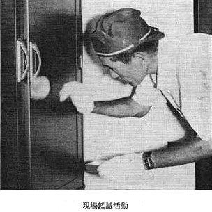 きは、機動力を駆使して迅速に現場に臨場し、科学技術を活用して証拠資料の収... 昭和55年 警察