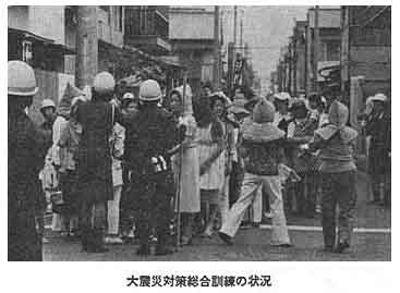 昭和61年 警察白書