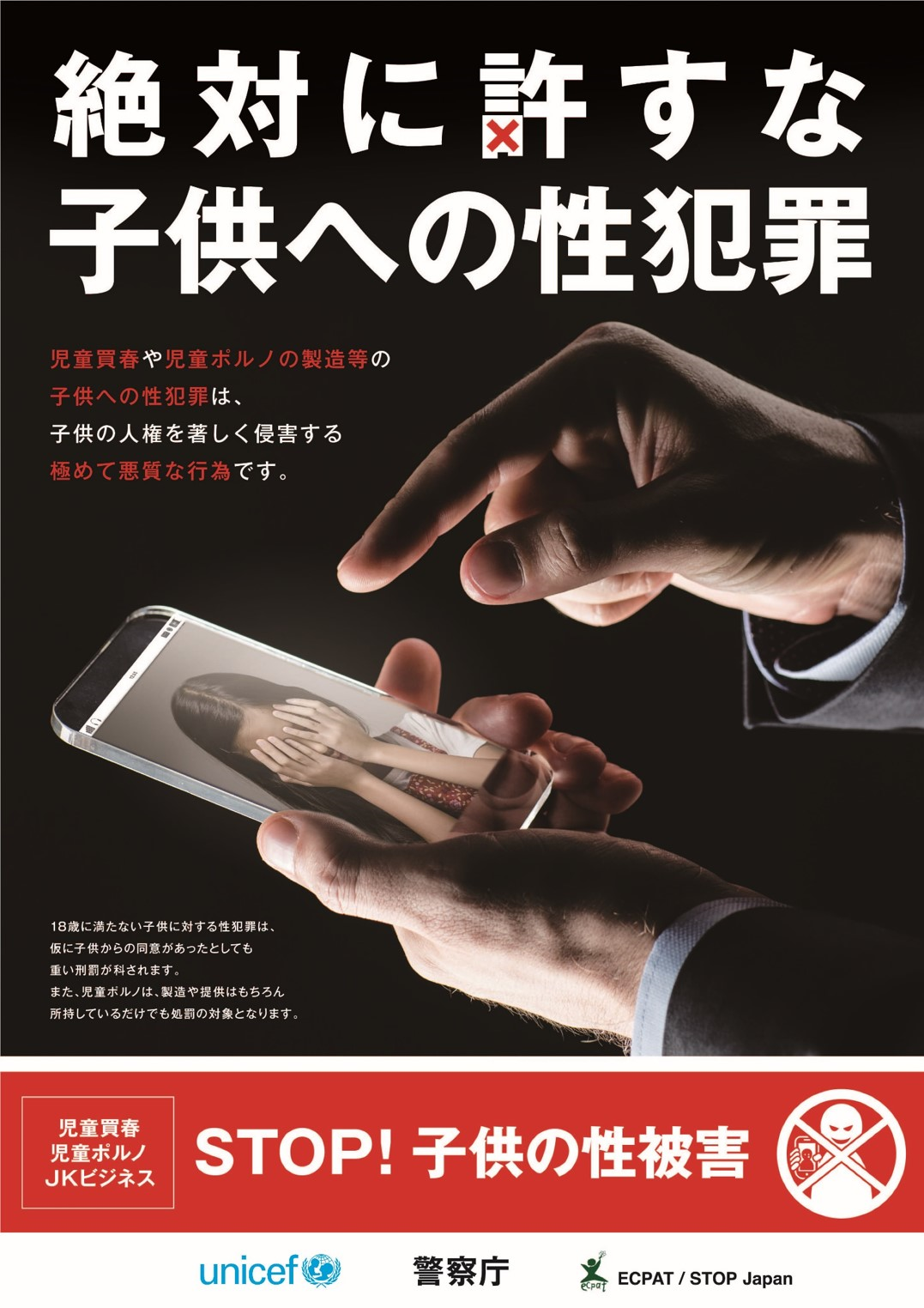あおり運転 ポスター 警察庁