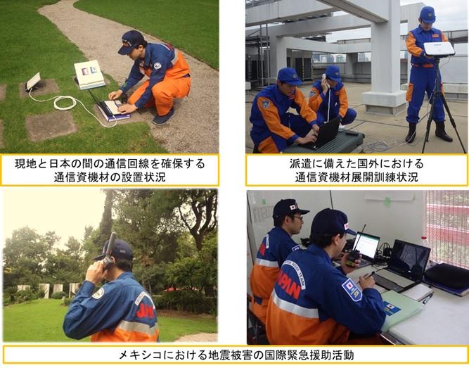 警察の情報通信 - 国際機動警察通信隊
