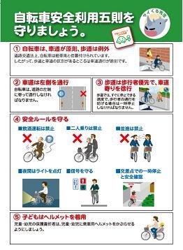自転車の 自転車 チラシ : ポスター「自転車安全利用五則 ...